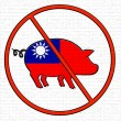 Ban Taiwanese pork NOW!