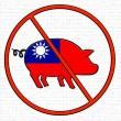 Ban Taiwanese pork NOW!