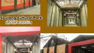 Soulang Cultural Park (蕭壠文化園區)