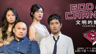 God of Carnage: timely and provocative theatre at The Lab Space